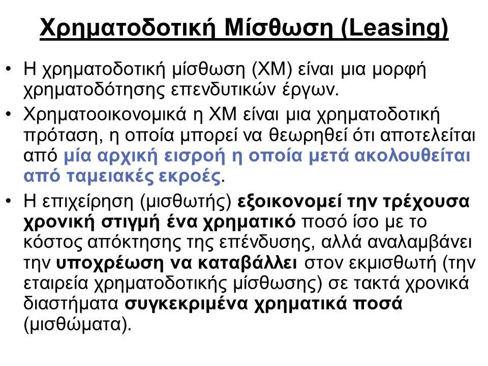 Χρηματοδοτική Μίσθωση (Leasing) Η χρηματοδοτική μίσθωση (ΧΜ) είναι μια μορφή χρηματοδότησης επενδυτικών έργων.