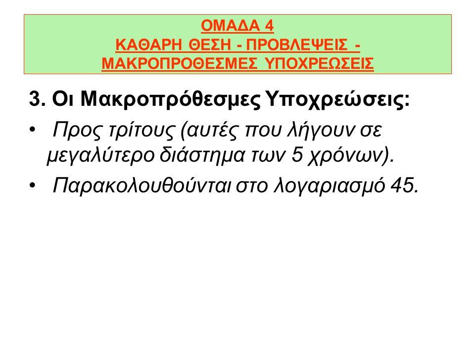 ΟΜΑΔΑ 4 ΚΑΘΑΡΗ ΘΕΣΗ - ΠΡΟΒΛΕΨΕΙΣ - ΜΑΚΡΟΠΡΟΘΕΣΜΕΣ ΥΠΟΧΡΕΩΣΕΙΣ 3.
