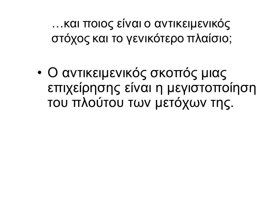 ΛΥΣΗ ΕΤΗ (1) ΠΡΟΣΘΕΤΑ ΕΣΟΔΑ (2) ΝΕΑ ΑΠΟΣΒΕ ΣΗ (3) ΥΠΑΡΧΟΥΣΑ ΑΠΟΣΒΕ ΣΗ (4) ΠΡΟΣΘΕΤΗ ΑΠΟΣΒΕΣ Η (5)=(3)-(4) ΠΡΟΣΘΕΤΑ ΦΟΡΟΛΟΓΗΤΕ Α ΕΣΟΔΑ (6)=(2)-(5) ΠΡΟΣΘΕΤΟΙ ΦΟΡΟΙ (7)= 0,4 χ (6) ΠΡΟΣΘΕΤΕΣ ΤΑΜΕΙΑΚΕΣ ΡΟΕΣ (8)=(2)-(7) 180,000,00060,000,00020,000,00040,000,000 16,000,00064,000,000 280,000,00060,000,00020,000,00040,000,000 16,000,00064,000,000 380,000,00060,000,0000 20,000,0008,000,00072,000,000 480,000,00060,000,0000 20,000,0008,000,00072,000,000 580,000,00060,000,0000 20,000,0008,000,00072,000,000