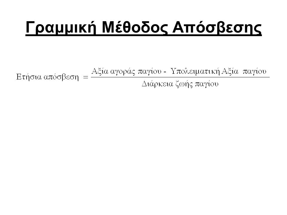 Γραμμική Μέθοδος Απόσβεσης