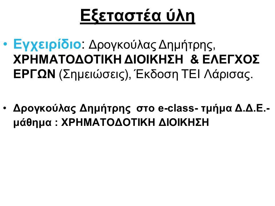 ΛΥΣΗ α)90 β)96 γ)25,00% δ)ΟΚ ε)ΟΚ στ)ΠΕΛΑΤΕΣ =750 στ)ΕΜΠΟΡΕΥΜΑΤΑ=600