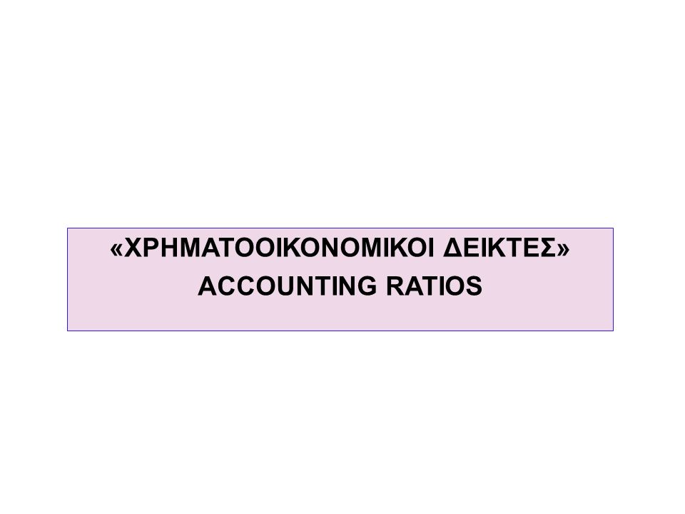 «ΧΡΗΜΑΤΟΟΙΚΟΝΟΜΙΚΟΙ ΔΕΙΚΤΕΣ» ACCOUNTING RATIOS