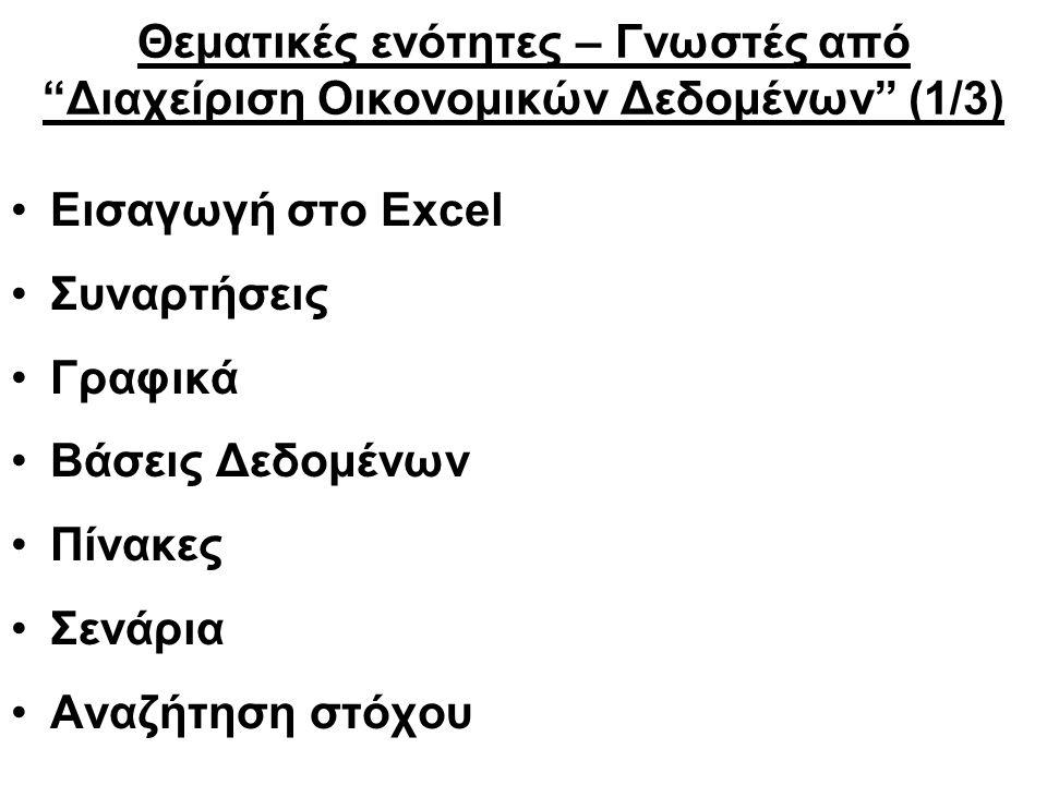 ΕΠΕΝΔΥΣΕΙΣ & ΤΑΜΕΙΑΚΕΣ ΡΟΕΣ