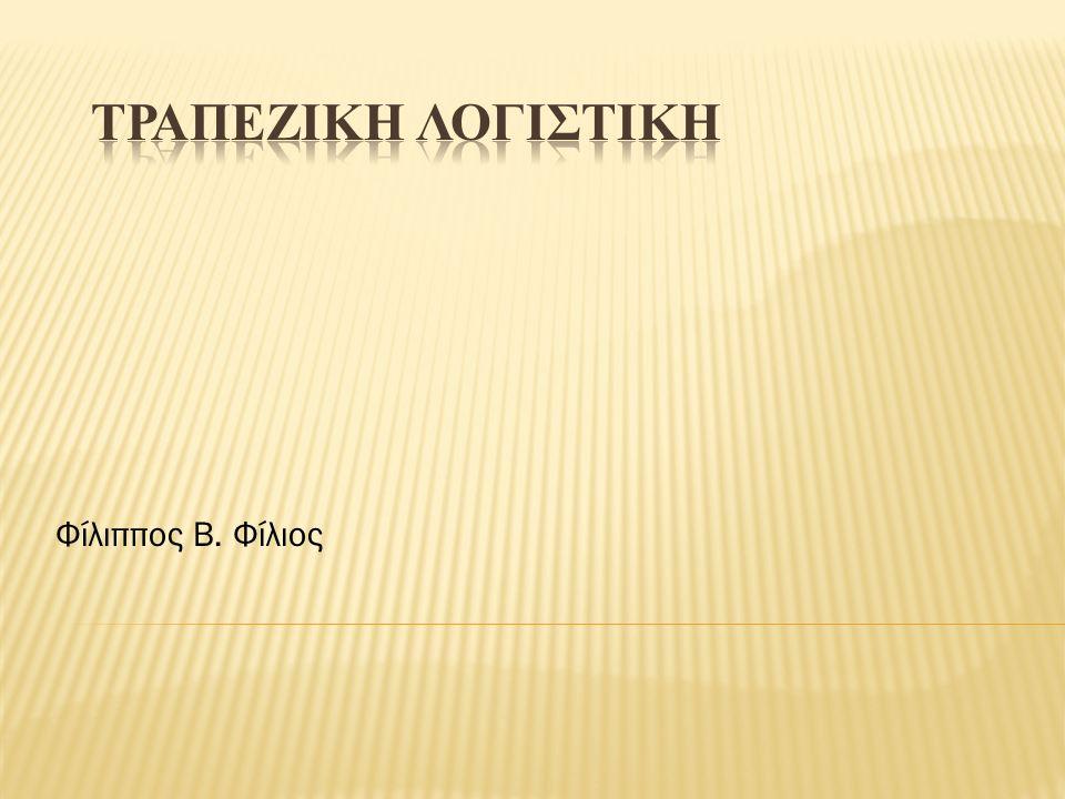 Φίλιππος Β. Φίλιος