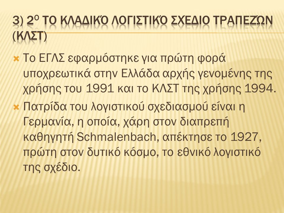  Το ΕΓΛΣ εφαρμόστηκε για πρώτη φορά υποχρεωτικά στην Ελλάδα αρχής γενομένης της χρήσης του 1991 και το ΚΛΣΤ της χρήσης 1994.