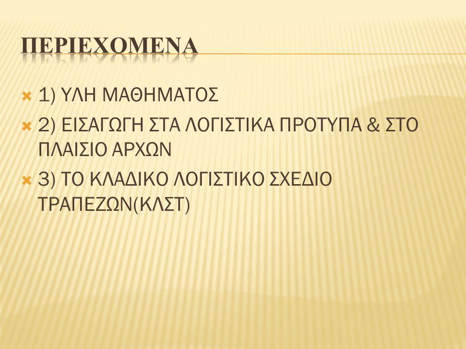  1) ΥΛΗ ΜΑΘΗΜΑΤΟΣ  2) ΕΙΣΑΓΩΓΗ ΣΤΑ ΛΟΓΙΣΤΙΚΑ ΠΡΟΤΥΠΑ & ΣΤΟ ΠΛΑΙΣΙΟ ΑΡΧΩΝ  3) ΤΟ ΚΛΑΔΙΚΟ ΛΟΓΙΣΤΙΚΟ ΣΧΕΔΙΟ ΤΡΑΠΕΖΩΝ(ΚΛΣΤ)