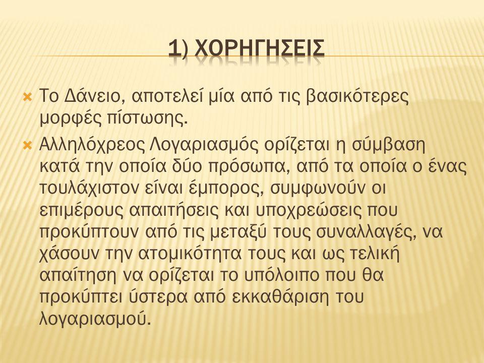  Το Δάνειο, αποτελεί μία από τις βασικότερες μορφές πίστωσης.