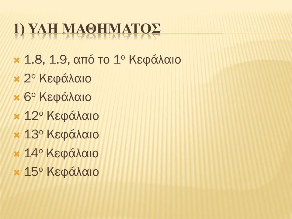  1.8, 1.9, από το 1 ο Κεφάλαιο  2 ο Κεφάλαιο  6 ο Κεφάλαιο  12 ο Κεφάλαιο  13 ο Κεφάλαιο  14 ο Κεφάλαιο  15 ο Κεφάλαιο