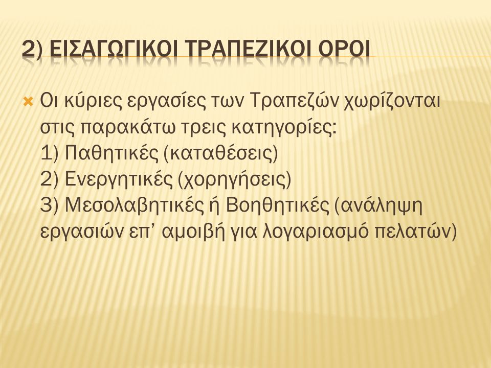  1) Σχέδιο Λογαριασμών  α) κριτήρια ομαδοποίησης  β) επιλογή συστήματος κωδικοποίησης  2) Εννοιολογικό Περιεχόμενο  α) επικρατούσας λογιστικής ορολογίας  β) λογαριασμών  3) Συνδεσμολογία Λογαριασμών  4) Σχέδιο Ισολογισμού και λοιπών Οικονομικών Καταστάσεων