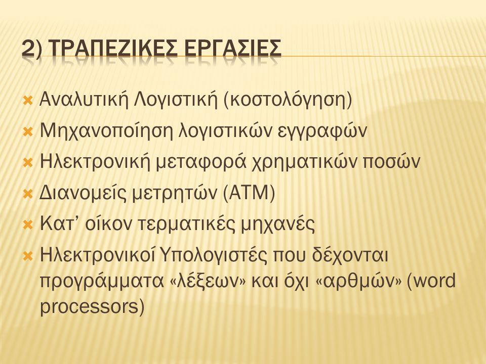  Πράξεις ως προς το αντικείμενο τους (πράξεις που επηρεάζουν την περιουσία της Τράπεζας, ισολογισμός-διαχείριση)  Πράξεις μεσολάβησης και μη ξένου νομίσματος  Πράξεις ως προς το είδος του νομίσματος (συνάλλαγμα)