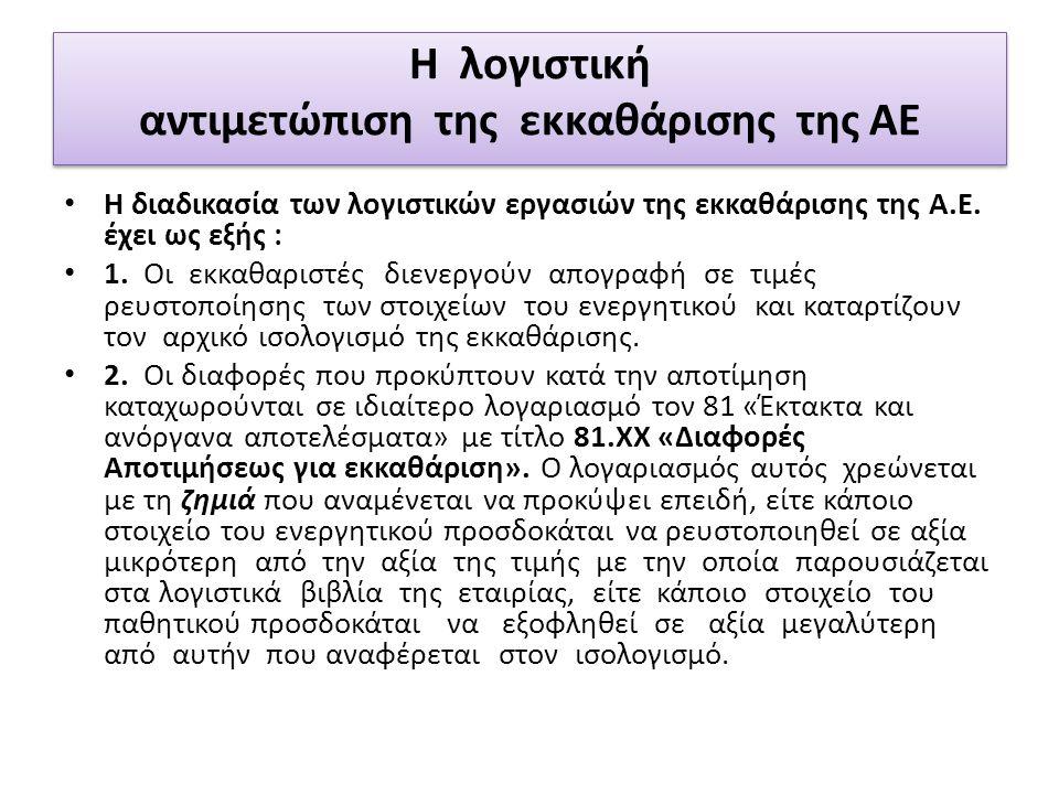 Η λογιστική αντιµετώπιση της εκκαθάρισης της ΑΕ Η διαδικασία των λογιστικών εργασιών της εκκαθάρισης της Α.Ε.