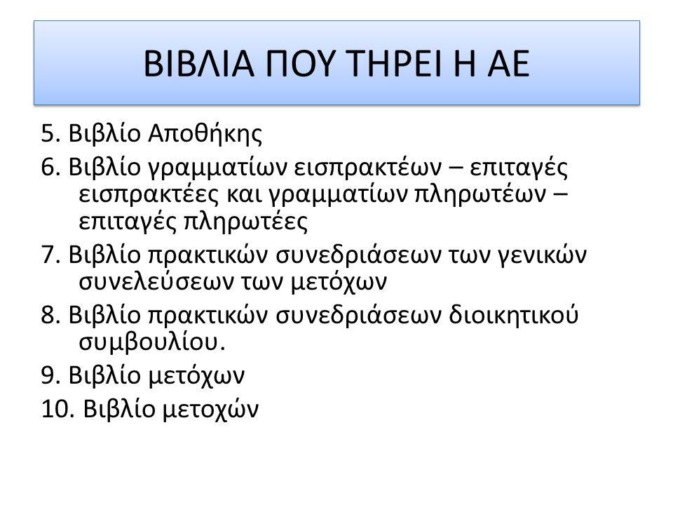 5. Βιβλίο Αποθήκης 6.
