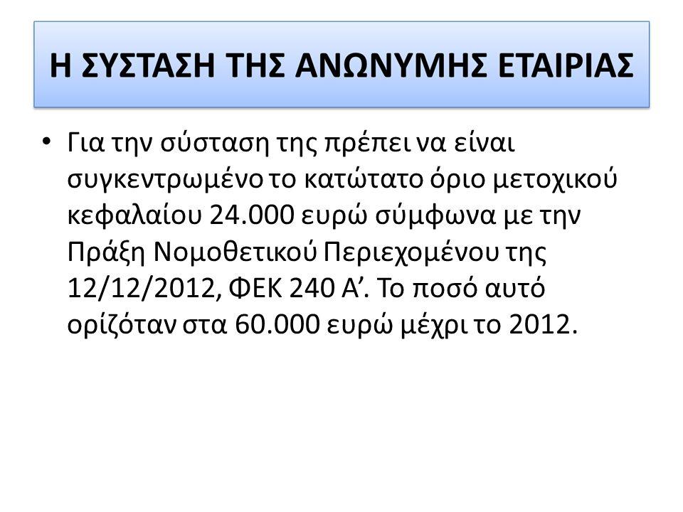 Για την σύσταση της πρέπει να είναι συγκεντρωμένο το κατώτατο όριο μετοχικού κεφαλαίου 24.000 ευρώ σύμφωνα με την Πράξη Νομοθετικού Περιεχομένου της 12/12/2012, ΦΕΚ 240 Α'.