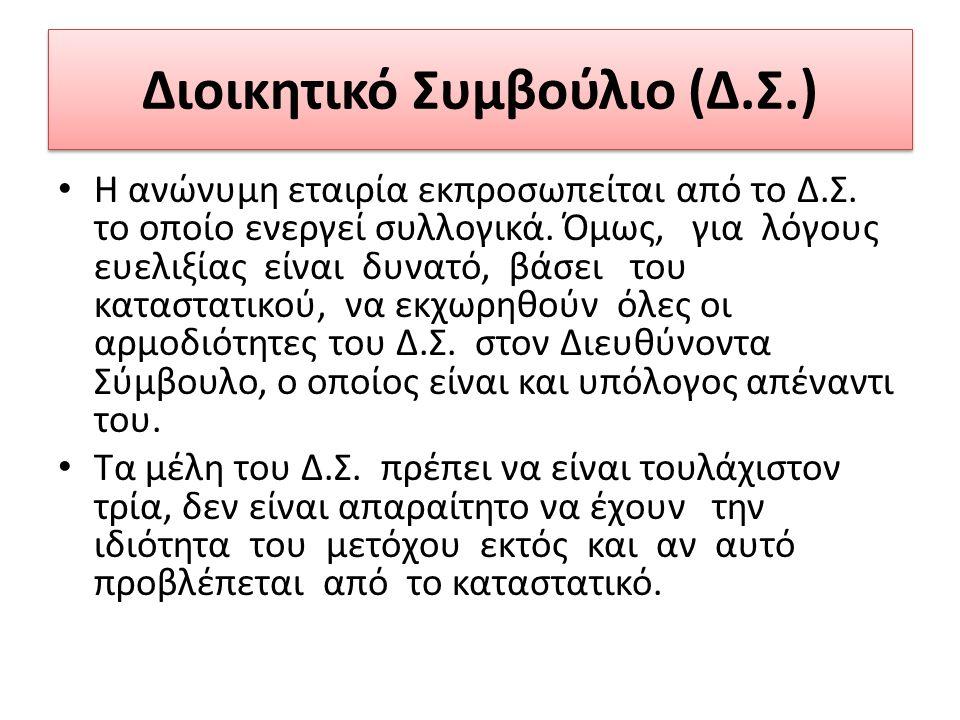 ∆ιοικητικό Συµβούλιο (∆.Σ.) Η ανώνυµη εταιρία εκπροσωπείται από το ∆.Σ.