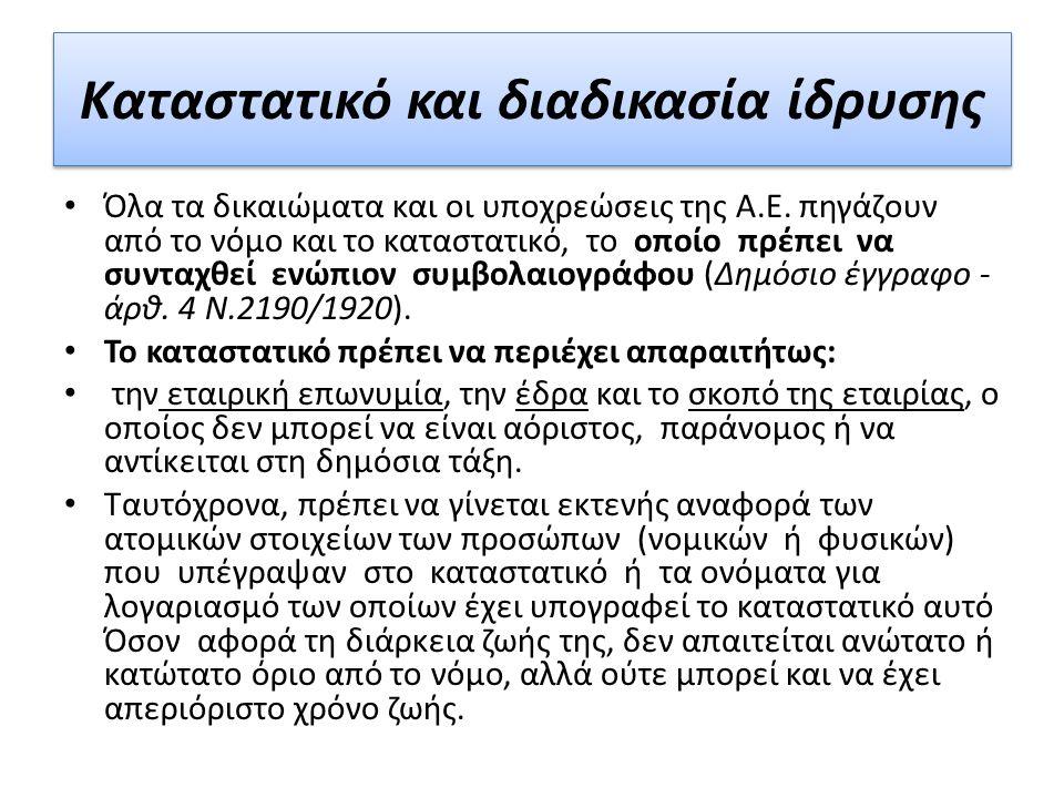 Καταστατικό και διαδικασία ίδρυσης Όλα τα δικαιώµατα και οι υποχρεώσεις της Α.Ε.