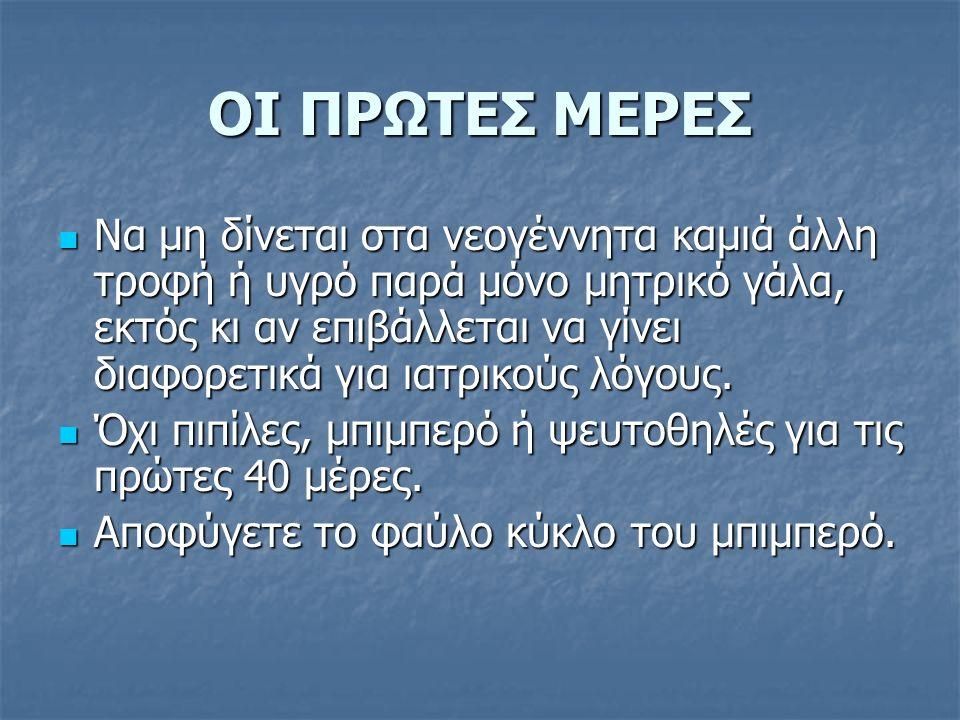 Πηγή: Mitrikosthilasmos.com