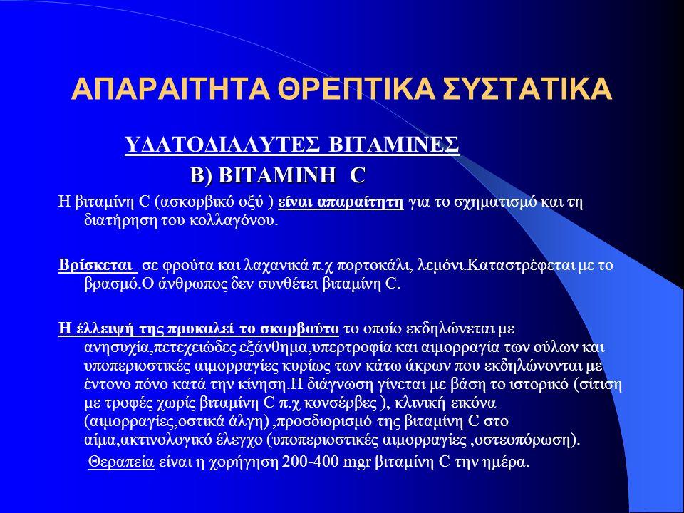 ΑΠΑΡΑΙΤΗΤΑ ΘΡΕΠΤΙΚΑ ΣΥΣΤΑΤΙΚΑ ΥΔΑΤΟΔΙΑΛΥΤΕΣ ΒΙΤΑΜΙΝΕΣ Β) ΒΙΤΑΜΙΝΗ C Η βιταμίνη C (ασκορβικό οξύ ) είναι απαραίτητη για το σχηματισμό και τη διατήρηση