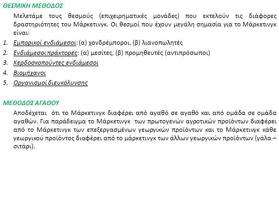 ΘΕΣΜΙΚΗ ΜΕΘΟΔΟΣ Μελετάμε τους θεσμούς (επιχειρηματικές μονάδες) που εκτελούν τις διάφορες δραστηριότητες του Μάρκετινγκ.