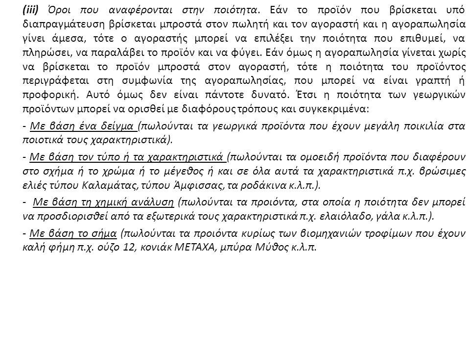 (iii) Όροι που αναφέρονται στην ποιότητα.