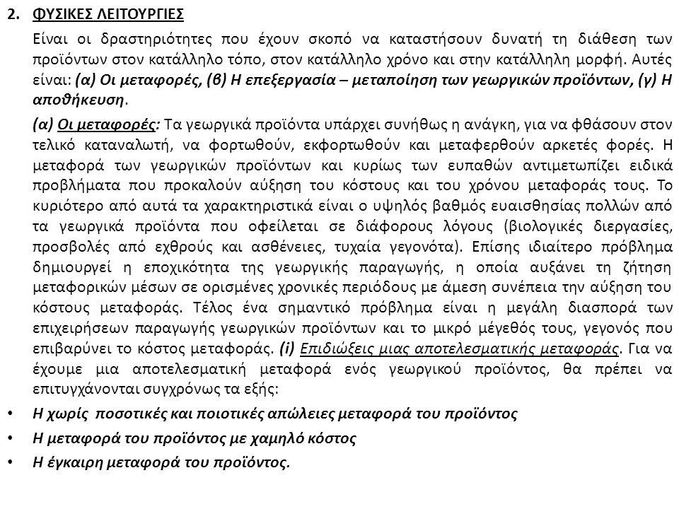 α) Είδη χώρων αποθήκευσης των γεωργικών προϊόντων Υπάρχουν τρεις κατηγορίες αποθηκευτικών χώρων.
