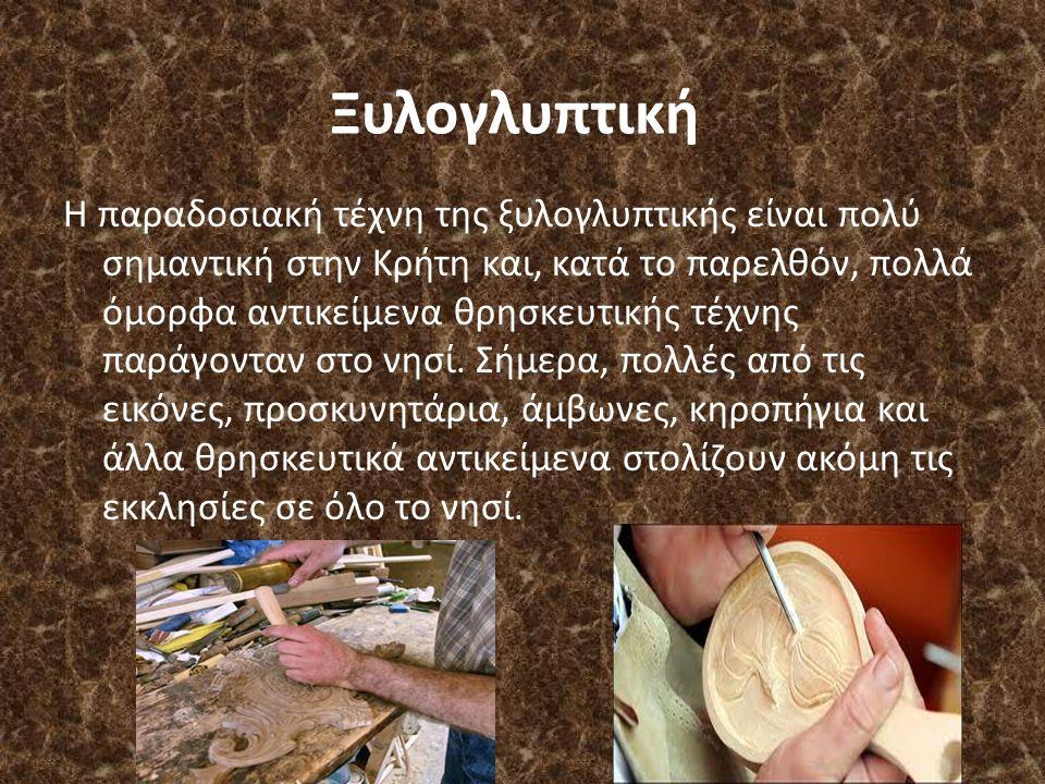 Ξυλογλυπτική Η παραδοσιακή τέχνη της ξυλογλυπτικής είναι πολύ σημαντική στην Κρήτη και, κατά το παρελθόν, πολλά όμορφα αντικείμενα θρησκευτικής τέχνης παράγονταν στο νησί.