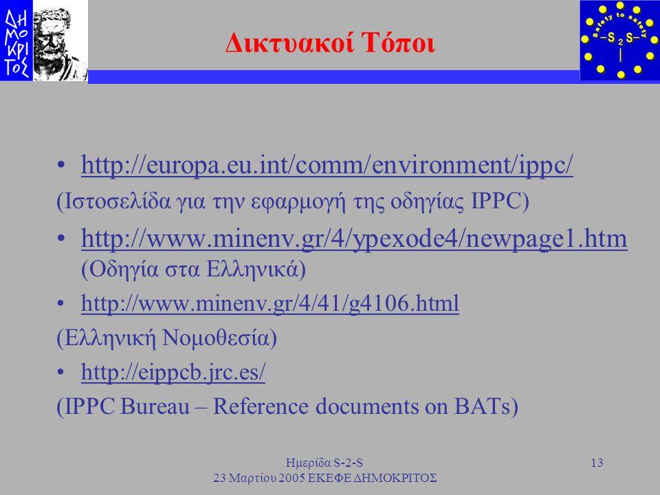 Ημερίδα S-2-S 23 Μαρτίου 2005 ΕΚΕΦΕ ΔΗΜΟΚΡΙΤΟΣ 13 Δικτυακοί Τόποι http://europa.eu.int/comm/environment/ippc/ (Ιστοσελίδα για την εφαρμογή της οδηγίας