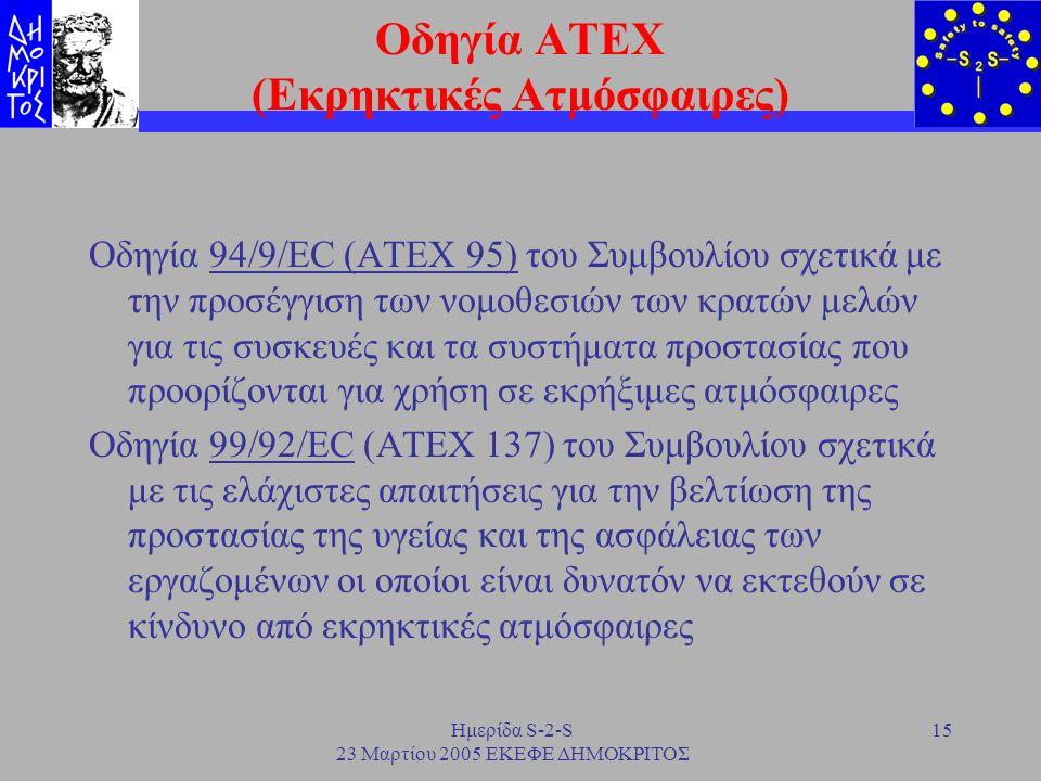 Ημερίδα S-2-S 23 Μαρτίου 2005 ΕΚΕΦΕ ΔΗΜΟΚΡΙΤΟΣ 15 Οδηγία ΑΤΕΧ (Εκρηκτικές Ατμόσφαιρες) Οδηγία 94/9/EC (ATEX 95) του Συμβουλίου σχετικά με την προσέγγι