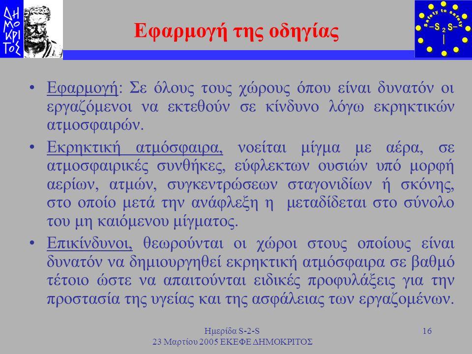 Ημερίδα S-2-S 23 Μαρτίου 2005 ΕΚΕΦΕ ΔΗΜΟΚΡΙΤΟΣ 16 Εφαρμογή της οδηγίας Εφαρμογή: Σε όλους τους χώρους όπου είναι δυνατόν οι εργαζόμενοι να εκτεθούν σε