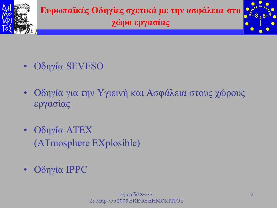 Ημερίδα S-2-S 23 Μαρτίου 2005 ΕΚΕΦΕ ΔΗΜΟΚΡΙΤΟΣ 2 Ευρωπαϊκές Οδηγίες σχετικά με την ασφάλεια στο χώρο εργασίας Οδηγία SEVESO Οδηγία για την Υγιεινή και