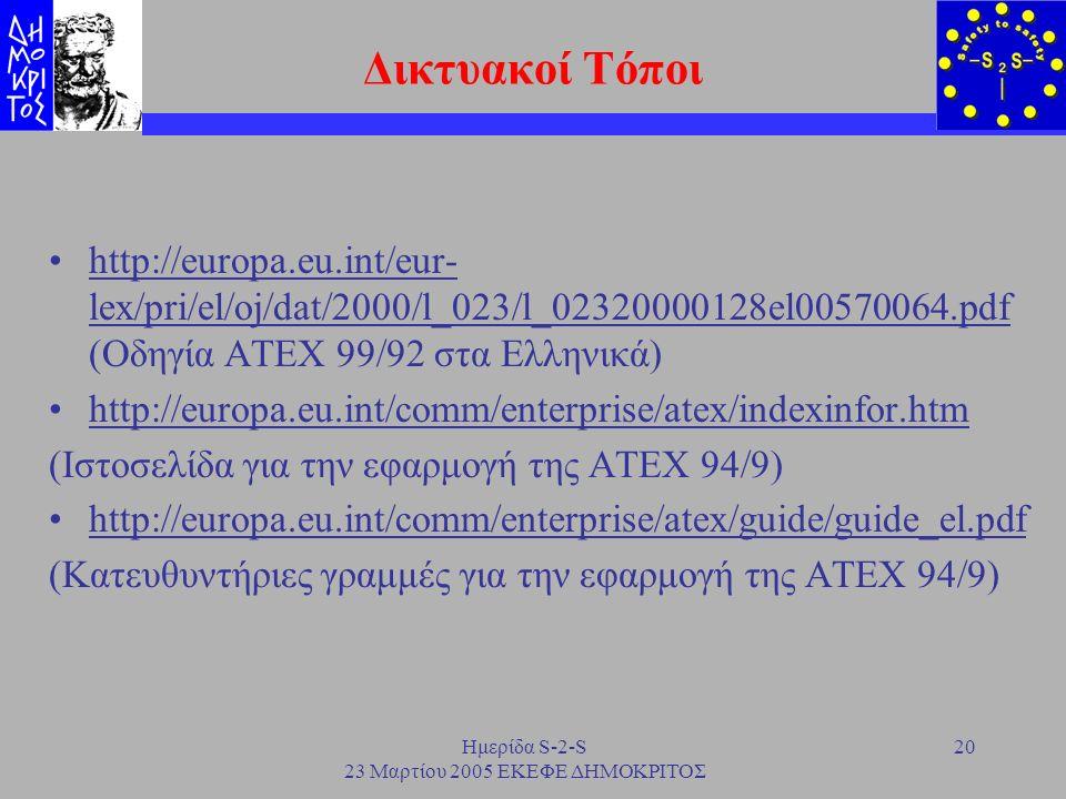 Ημερίδα S-2-S 23 Μαρτίου 2005 ΕΚΕΦΕ ΔΗΜΟΚΡΙΤΟΣ 20 Δικτυακοί Τόποι http://europa.eu.int/eur- lex/pri/el/oj/dat/2000/l_023/l_02320000128el00570064.pdf (