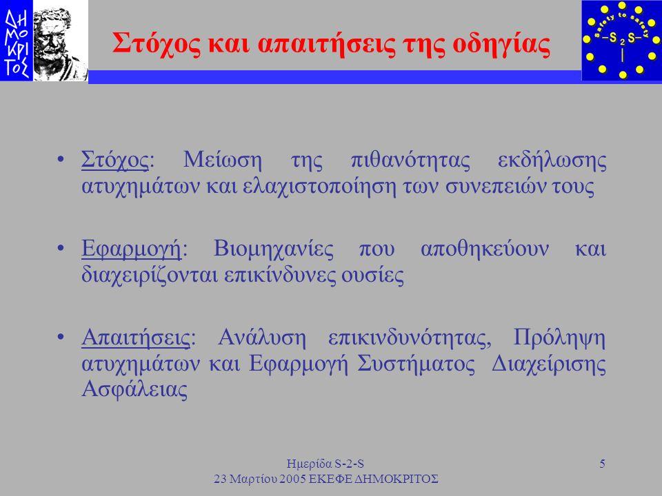 Ημερίδα S-2-S 23 Μαρτίου 2005 ΕΚΕΦΕ ΔΗΜΟΚΡΙΤΟΣ 5 Στόχος και απαιτήσεις της οδηγίας Στόχος: Μείωση της πιθανότητας εκδήλωσης ατυχημάτων και ελαχιστοποί