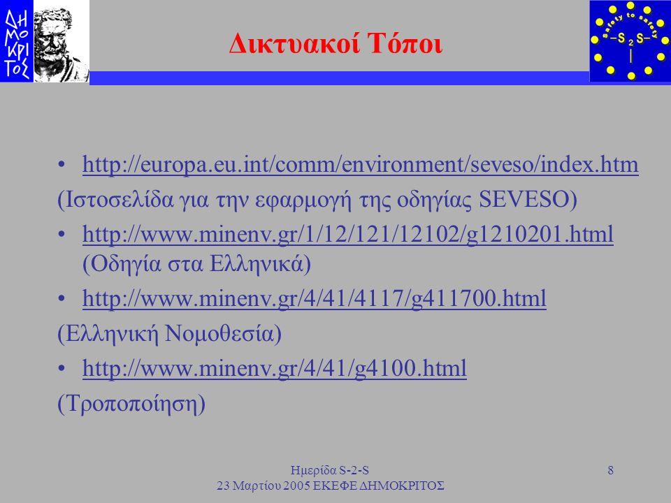 Ημερίδα S-2-S 23 Μαρτίου 2005 ΕΚΕΦΕ ΔΗΜΟΚΡΙΤΟΣ 8 Δικτυακοί Τόποι http://europa.eu.int/comm/environment/seveso/index.htm (Ιστοσελίδα για την εφαρμογή τ