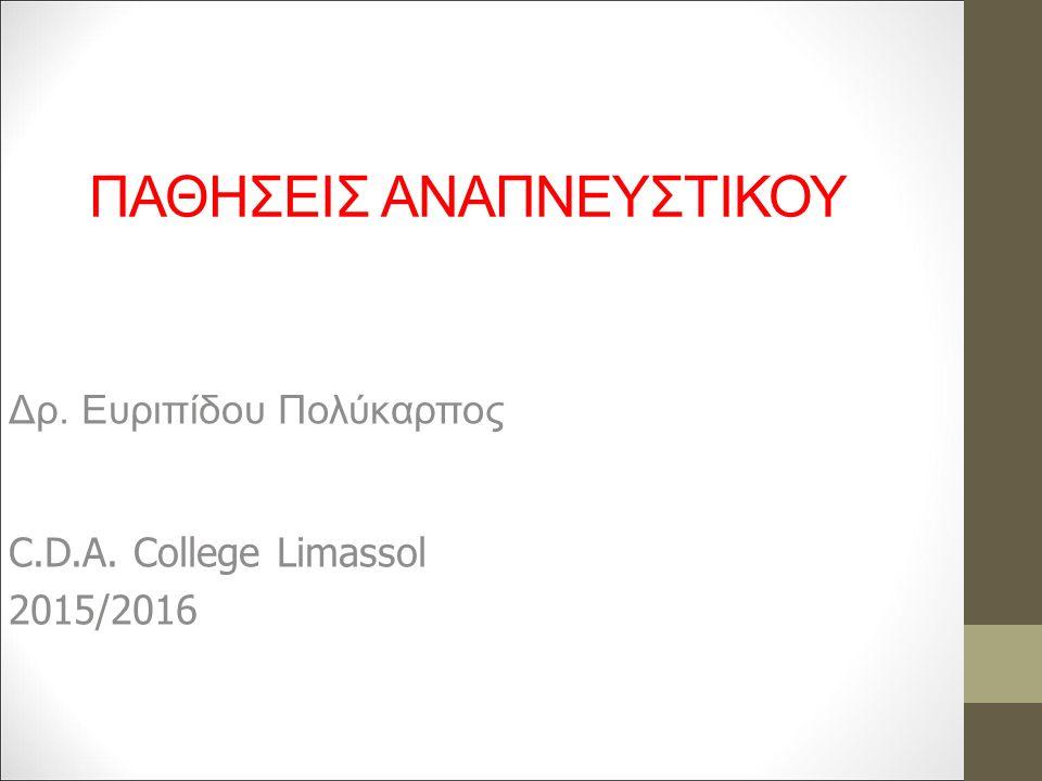 ΠΑΘΗΣΕΙΣ ΑΝΑΠΝΕΥΣΤΙΚΟΥ Δρ. Ευριπίδου Πολύκαρπος C.D.A. College Limassol 2015/2016