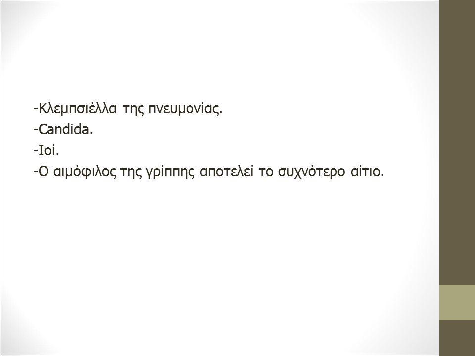 -Κλεμπσιέλλα της πνευμονίας. -Candida. -Ιοί. -Ο αιμόφιλος της γρίππης αποτελεί το συχνότερο αίτιο.