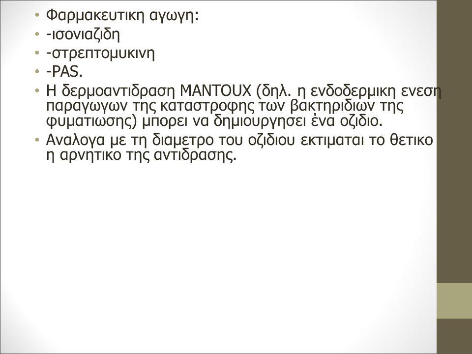 Φαρμακευτικη αγωγη: -ισονιαζιδη -στρεπτομυκινη -PAS.