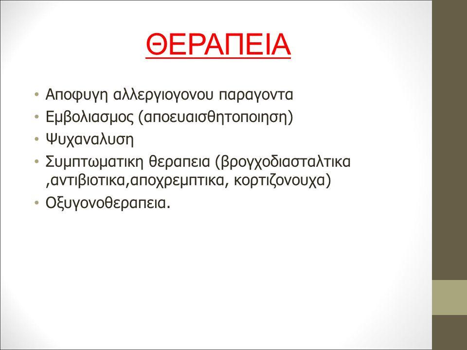 ΘΕΡΑΠΕΙΑ Αποφυγη αλλεργιογονου παραγοντα Εμβολιασμος (αποευαισθητοποιηση) Ψυχαναλυση Συμπτωματικη θεραπεια (βρογχοδιασταλτικα,αντιβιοτικα,αποχρεμπτικα, κορτιζονουχα) Οξυγονοθεραπεια.