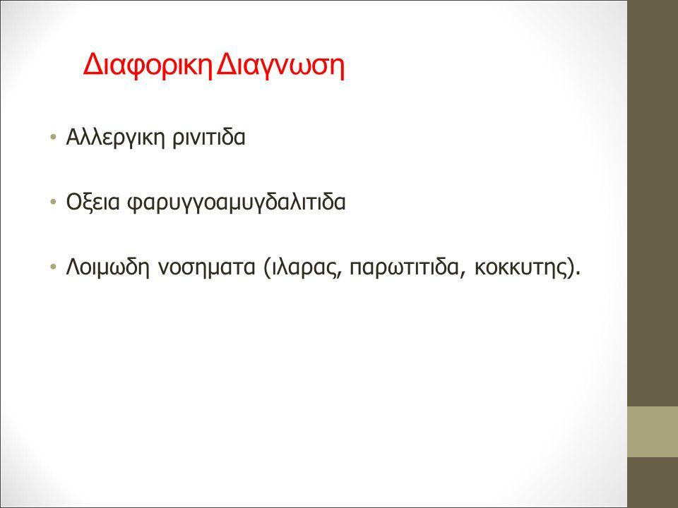 Διαφορικη Διαγνωση Αλλεργικη ρινιτιδα Οξεια φαρυγγοαμυγδαλιτιδα Λοιμωδη νοσηματα (ιλαρας, παρωτιτιδα, κοκκυτης).