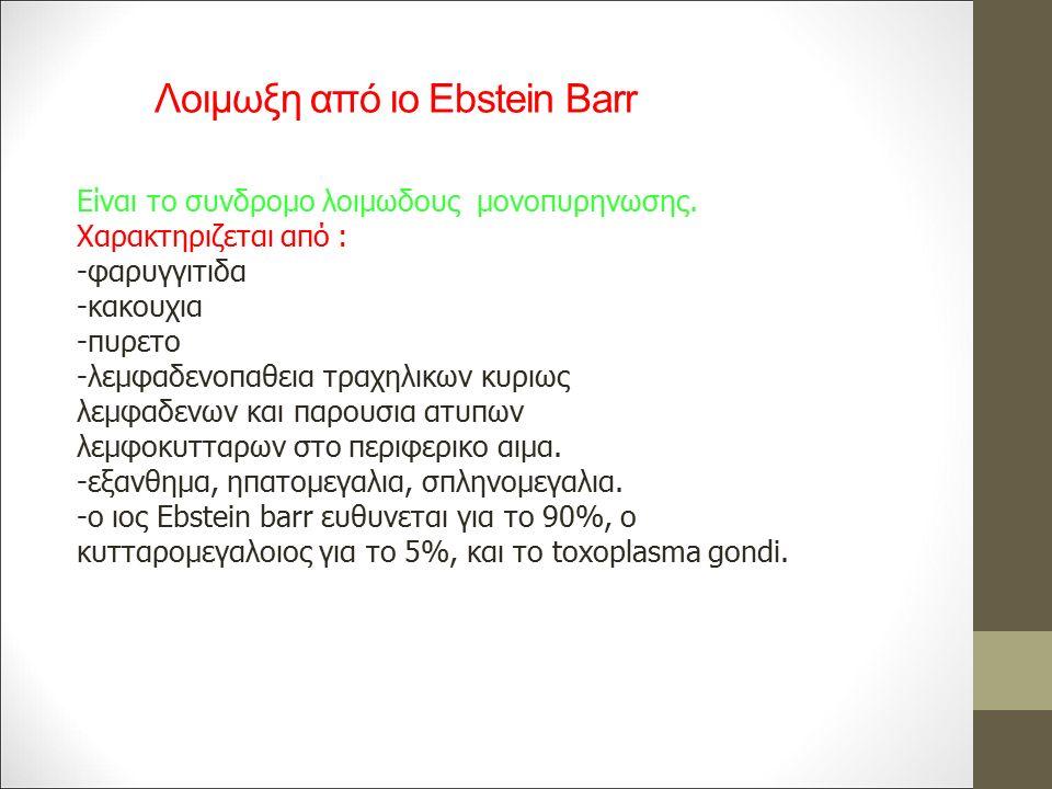 Λοιμωξη από ιο Ebstein Barr Είναι το συνδρομο λοιμωδους μονοπυρηνωσης.