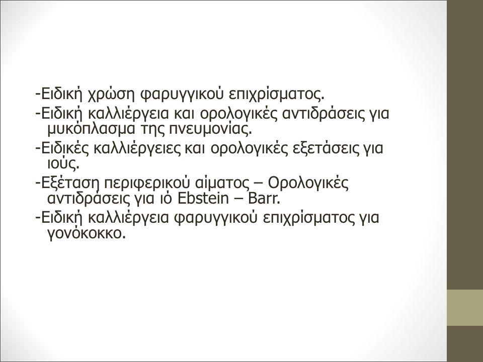 -Ειδική χρώση φαρυγγικού επιχρίσματος.