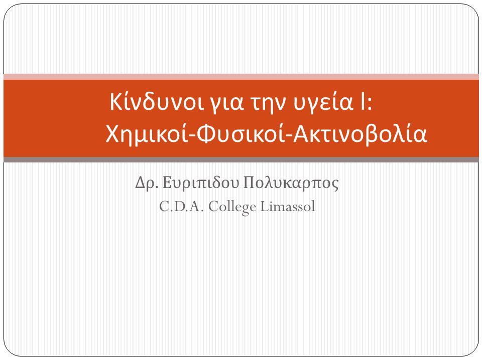Δρ. Ευριπιδου Πολυκαρπος C.D.A.