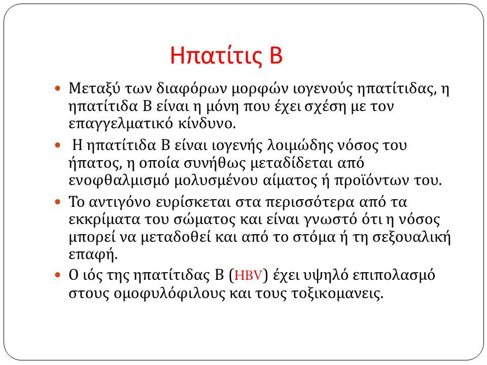 Ηπατίτις Β Μεταξύ των διαφόρων μορφών ιογενούς ηπατίτιδας, η ηπατίτιδα Β είναι η μόνη που έχει σχέση με τον επαγγελματικό κίνδυνο.