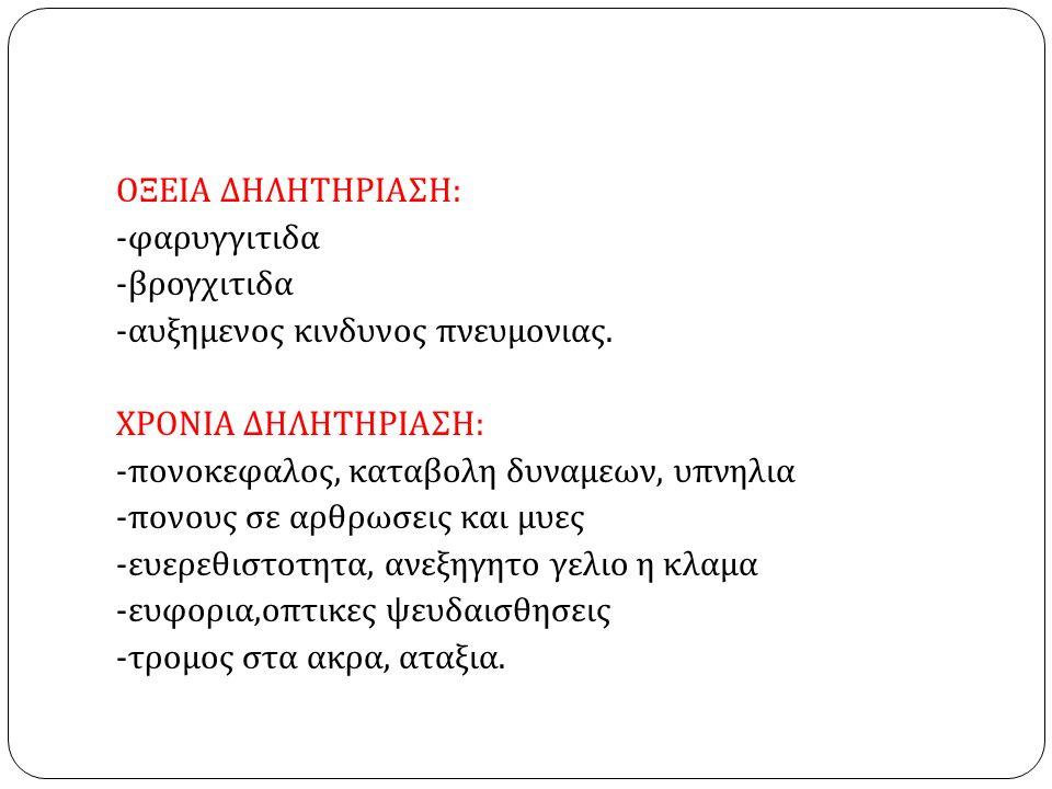 ΟΞΕΙΑ ΔΗΛΗΤΗΡΙΑΣΗ : - φαρυγγιτιδα - βρογχιτιδα - αυξημενος κινδυνος πνευμονιας.