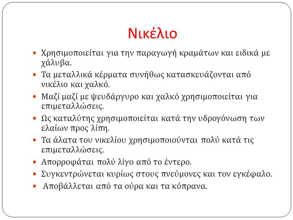 Νικέλιο Χρησιμοποιείται για την παραγωγή κραμάτων και ειδικά με χάλυβα.