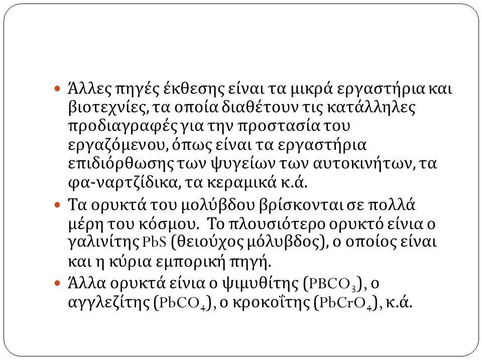 Το διοξείδιο (NO 2 ) βρίσκεται σε ισορροπία με το τετροξείδιο ( Ν 2 Ο 4 ), το οποίο είναι άχρωμο.