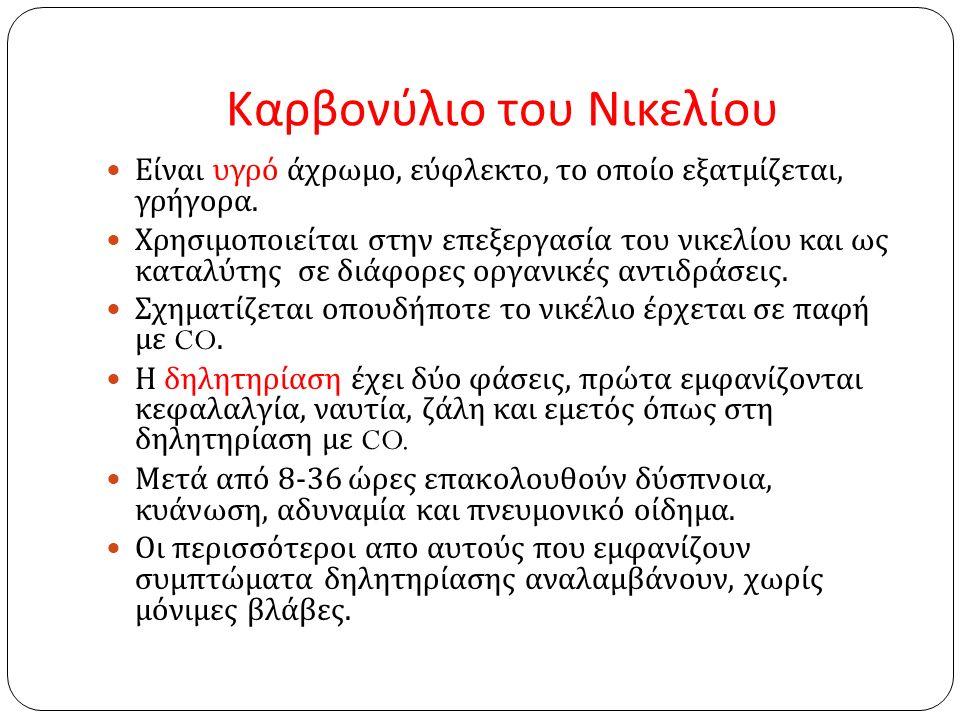 Καρβονύλιο του Νικελίου Είναι υγρό άχρωμο, εύφλεκτο, το οποίο εξατμίζεται, γρήγορα.