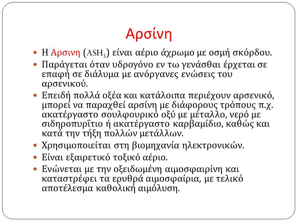 Αρσίνη Η Αρσινη (ASH 3 ) είναι αέριο άχρωμο με οσμή σκόρδου.