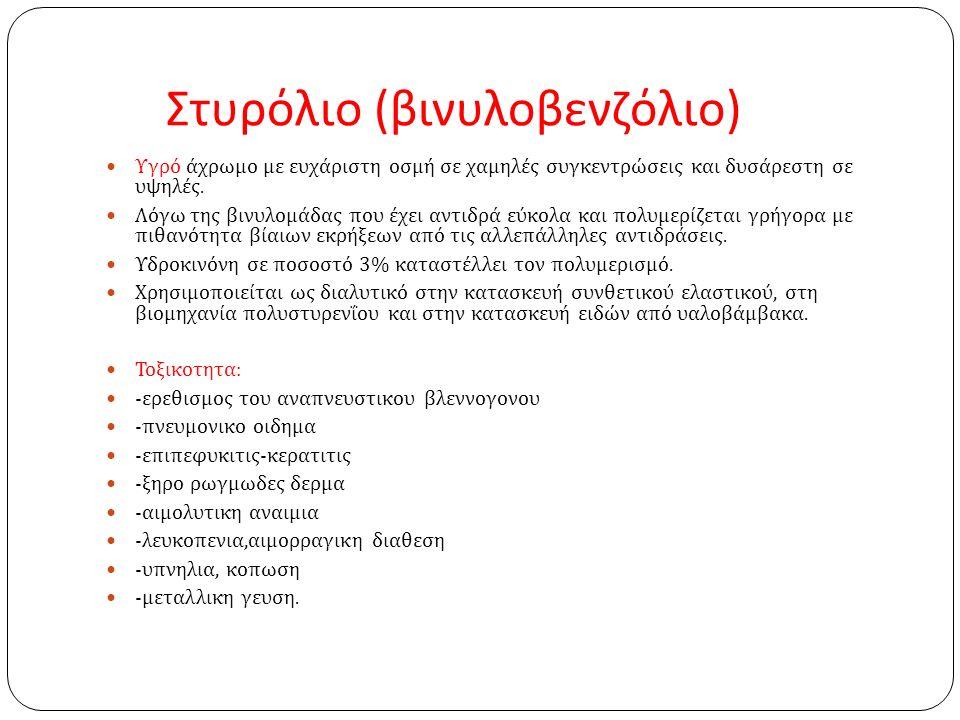 Στυρόλιο ( βινυλοβενζόλιο ) Υγρό άχρωμο με ευχάριστη οσμή σε χαμηλές συγκεντρώσεις και δυσάρεστη σε υψηλές.