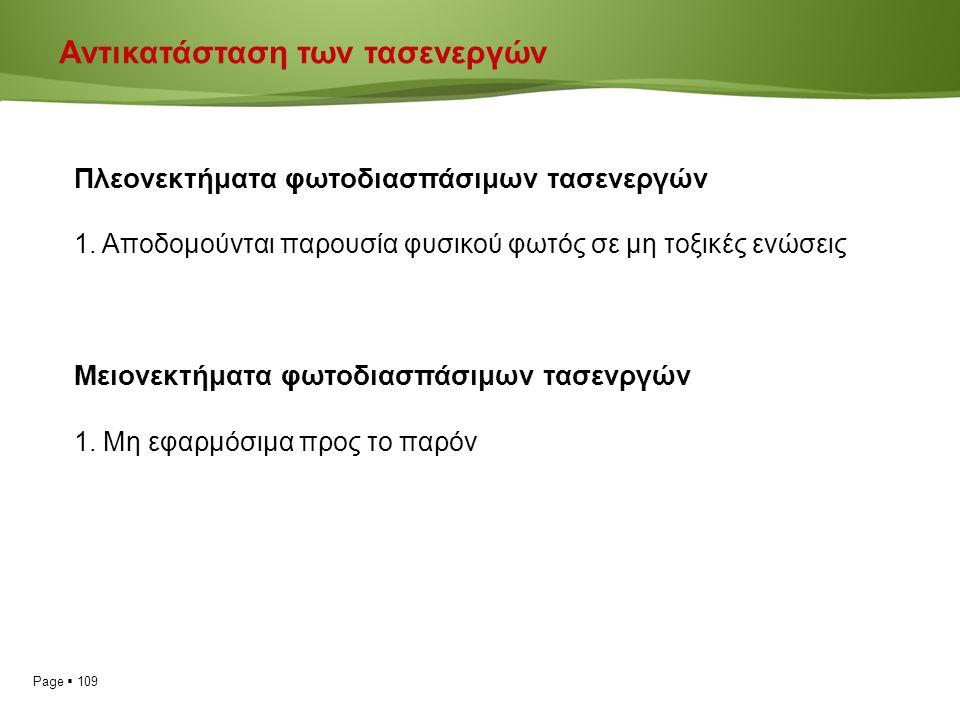 Page  109 Αντικατάσταση των τασενεργών Πλεονεκτήματα φωτοδιασπάσιμων τασενεργών 1.
