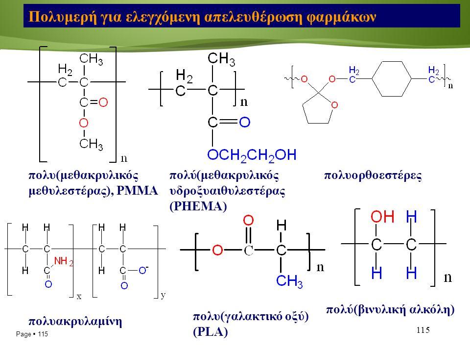 Page  115 115 πολυ(μεθακρυλικός μεθυλεστέρας), PMMA πολύ(βινυλική αλκόλη) πολύ(μεθακρυλικός υδροξυαιθυλεστέρας (PHEMA) πολυακρυλαμίνη πολυορθοεστέρες πολυ(γαλακτικό οξύ) (PLA) Πολυμερή για ελεγχόμενη απελευθέρωση φαρμάκων