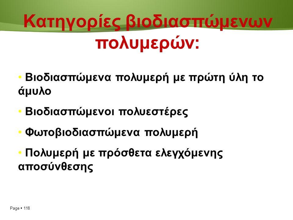 Page  118 Κατηγορίες βιοδιασπώμενων πολυμερών: Βιοδιασπώμενα πολυμερή με πρώτη ύλη το άμυλο Βιοδιασπώμενοι πολυεστέρες Φωτοβιοδιασπώμενα πολυμερή Πολυμερή με πρόσθετα ελεγχόμενης αποσύνθεσης